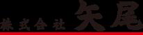 株式会社矢尾